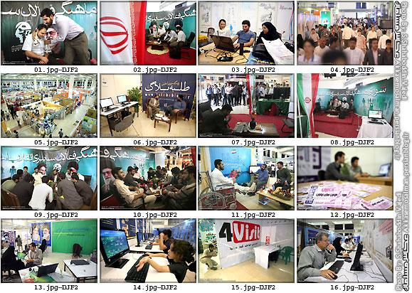 چهارمین جشنواره رسانه های دیجیتال -2