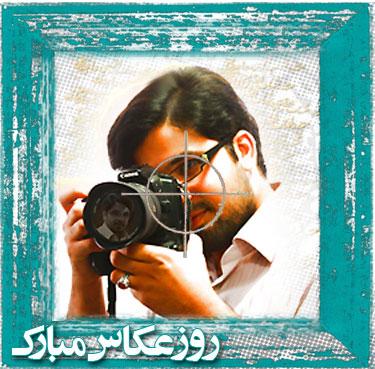 روز جهانی عکاس مبارک