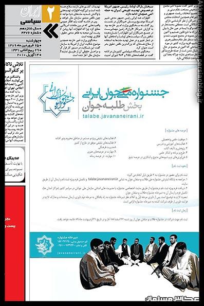 چاپ تبلیغات بخش طلبه جوان در روزنامه ایران