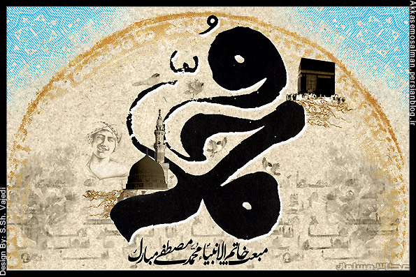 محمد (ص) ؛ رسول عشق و امید