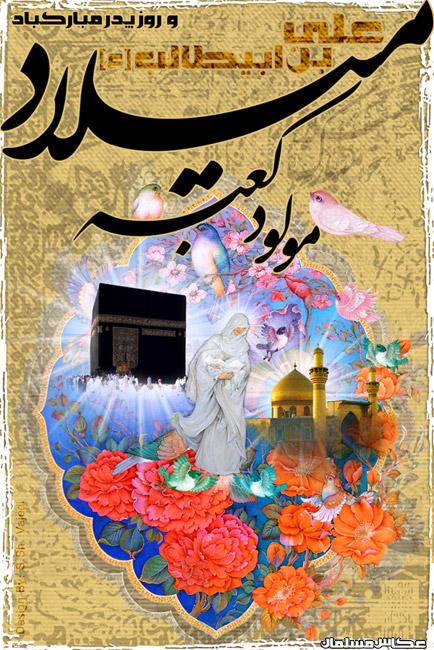 میلاد امام علی (ع)  روز پدر مبارک