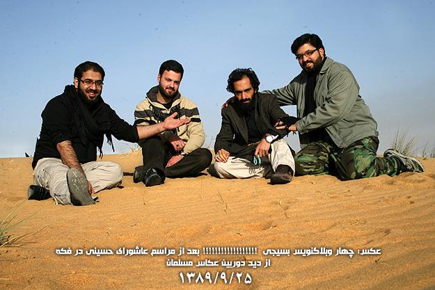 عکس: چهار وبلاگنویس بسیجی در فکّه!